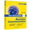 技术与商务交流英语(第二版)