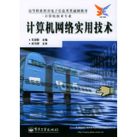 计算机网络实用技术(计算机技术专业)/高等职业教育电子信息类贯通制教材
