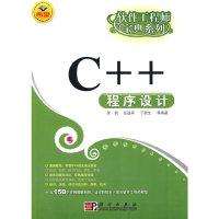 C++程序设计(软件工程师宝典系列)(软件工程师宝典系列)