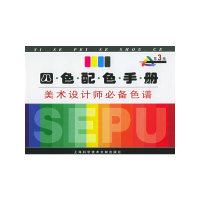 四色配色手册:美术设计师必备色谱(第3版)