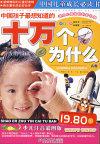 中国孩子最想知道的十万个为什么(A卷)(注音版)——中国儿童成长必读书
