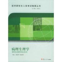 病理生理学——医学研究生入学考试精要丛书