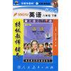 CD-R英语新课标(6碟装)/特级教师辅导