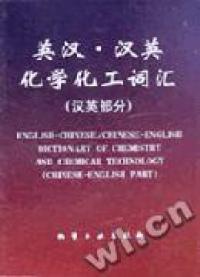 英汉·汉英化学化工词汇:汉英对照词汇