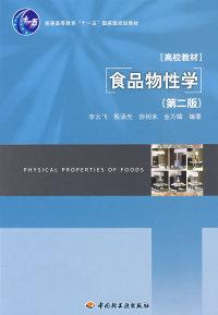 食品物性学(第二版)(内容一致,印次、封面或原价不同,统一售价,随机发货)