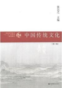 中国传统文化(第3版)