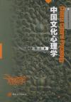中国文化心理学