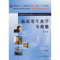 临床寄生虫学与检验(第3版)