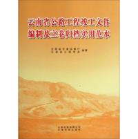 云南省公路工程竣工文件编制及立卷归档实用范本