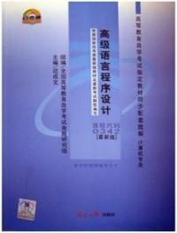 高级语言程序设计 (课程代号 0342)