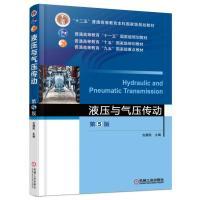 液压与气压传动(第5版)