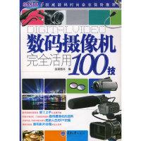 数码摄像机完全活用100技