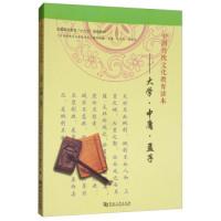 """中国传统文化教育读本:大学·中庸·孟子/全国职业教育""""十三五""""规划教材"""