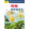 海蜇增养殖技术/海水经济动物养殖实用技术丛书(海水经济动物养殖实用技术丛书)