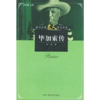 毕加索传——桂冠世界名人传记书系