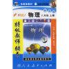 CD-R物理新课标(5碟装)/特级教师辅导