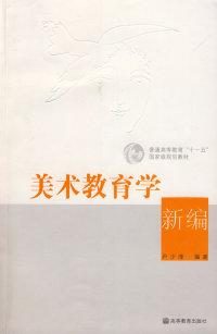 美术教育学新编