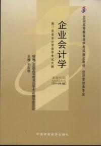 企业会计学(课程代码 00055)(2010年版)