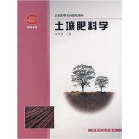 土壤肥料学