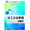 化工企业管理(李勇)(第二版)