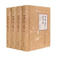 中华上下五千年(全新校勘珍藏版 套装共4册)