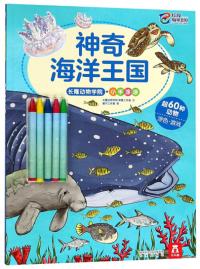小手涂涂:神奇海洋王国/乐乐趣长隆动物学院