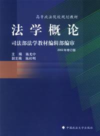 法学概论(2002年修订版)