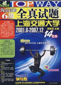 08上淘金高阶6级全真试题(书+4磁带)2001.6200712(14套卷)