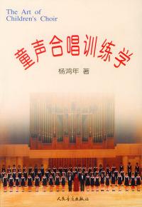 童声合唱训练学