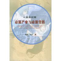 中国新时期动漫产业与动漫营销——学术新视野