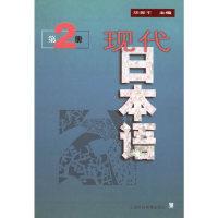 现代日本语(第2册)