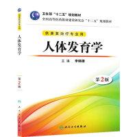 人体发育学(第2版)