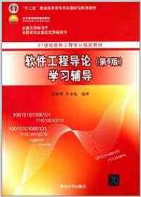 软件工程导论学习辅导-(第6版)