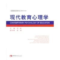 现代教育心理学
