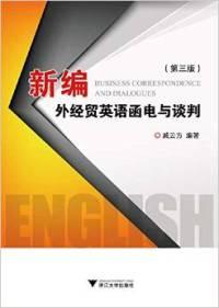 新编外经贸英语函电与谈判(第3版)