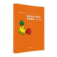 数据结构与算法简明教程(Java语言版)
