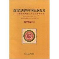 蓬勃发展的中国民族院校--全国民族院校工作会议材料汇编