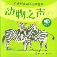动物之声(下)/绘声绘色幼儿启蒙百科
