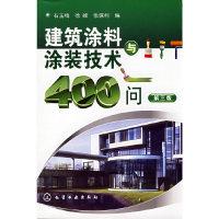 建筑涂料与涂装技术400问(三版)