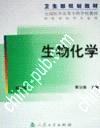 生物化学(第四版)