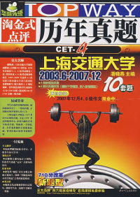 08上淘金式4级点评历年真题10套题2003.62007.12(书+3带)