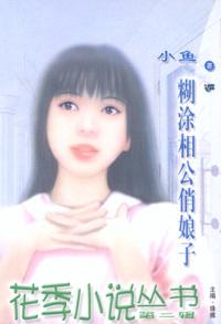 花季小说丛书063:糊涂相公俏娘子