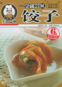 一学就会做饺子(主食篇)——美食讲堂系列