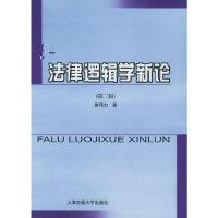 法律逻辑学新论(第二版)