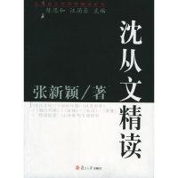 沈从文精读——汉语言文学原典精读系列