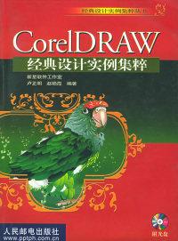CorelDRAW 经典设计实例集粹