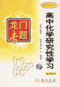 高中化学研究性学习(研究性学习最新修订)/龙门专题