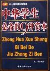中华学生必备的9种资本