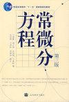 常微分方程(第三版)(内容一致,印次、封面或原价不同,统一售价,随机发货)