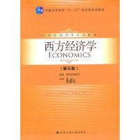 西方经济学(第五版)